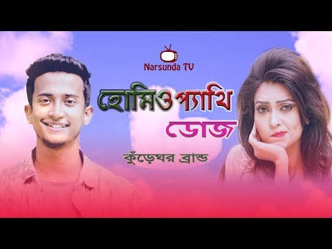 Homeopathy dose l হোমিওপ্যাথি ডোজ l kuregor band l tasrif khan l Bangla news music video 2018
