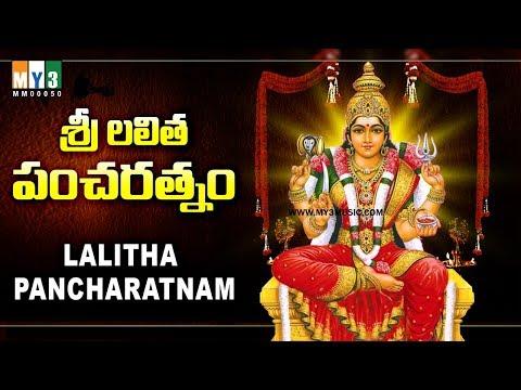 Sri Lalita Pancharatnam - Lalitha Sahasranamam Full Ms Subbulakshmi In Telugu