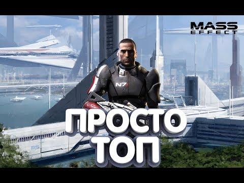 Свободный полёт! Mass Effect от Дяди Лема Прохождение - Часть 5💀 ПРОСТО ТОП!!!масс эфект