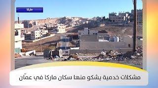 سعد النعواشي - مشكلات خدمية يشكو منها سكان ماركا في عمّان