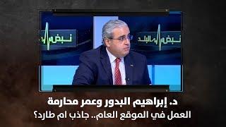 د. إبراهيم البدور وعمر محارمة - العمل في الموقع العام.. جاذب ام طارد؟