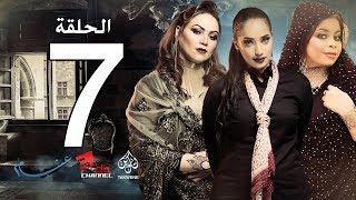 الحلقة السابعة من مسلسل عشم - Asham Series Episode 7