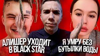 МОРГЕНШТЕРН УХОДИТ В BLACK STAR//
