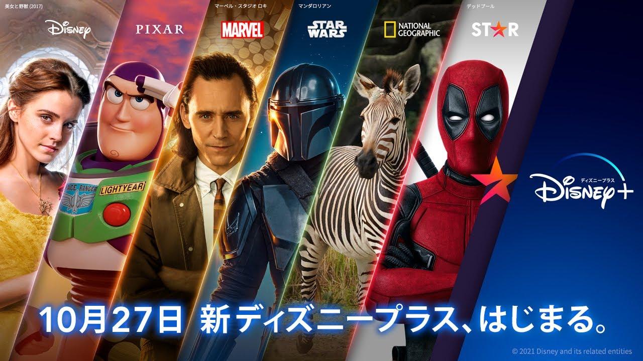 新ディズニープラス、はじまる。|『ウォーキング・デッド』ファイナル・シーズン予告|Disney+ (ディズニープラス)