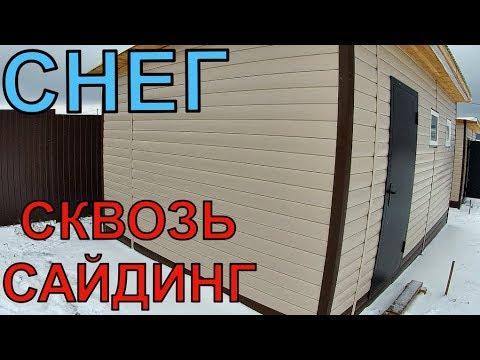 Снег сквозь сайдинг((