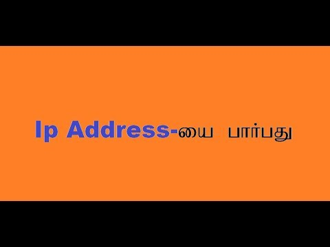 How To Find Ip Address In Windows Tamil