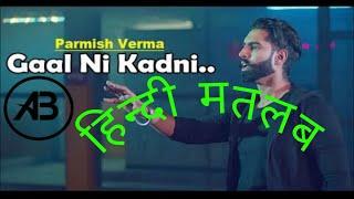 Gaal ni Kadni By Parmish Verma|| Hindi meaning of Gaal ni Kadni