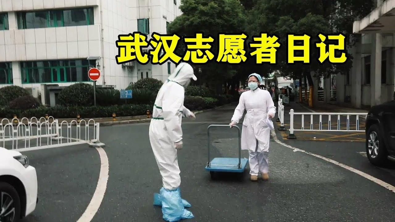 武汉志愿者的封城日记,给协和中心医院送防护服