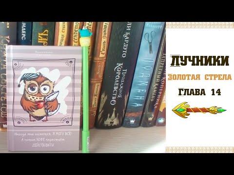 """Моя книга. ????????   """"Лучники. Золотая стрела""""   Глава №15 """"Друзья""""????✨"""