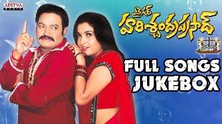 Gambar cover Tiger Harishchandra Prasad Telugu Movie Songs Jukebox II Hari Krishna, Ramya Krishna