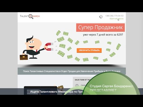 Landing Page 'Sales Team'
