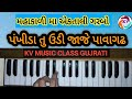 પંખીડા તુ ઉડી જાજે પાવાગઢ રે | Pankhida Tu Udi Jaje| Gujrati garbo | harmoniyam tutorial | Notation