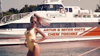 Artur Nadosyan & Mitko Ohito - Chem Tokhni ( 4K )
