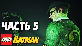LEGO Batman Прохождение - Часть 5 - ЗАГАДОЧНИК
