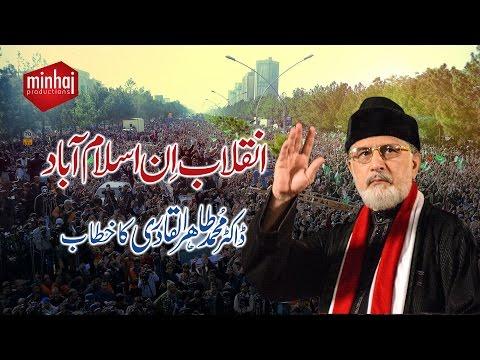 Inqilab in Islamabad (Inqilab Sit-in) [Speech Dr. M. Tahir-ul-Qadri] _ 19 Sept, 2014_[Day Speech]