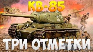 КВ-85  - Три Отметки   TheNotShy   Гайд   Мастер   World Of Tanks