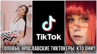 Топовые ярославские тиктокеры: кто они и сколько зарабатывают?