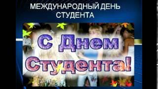Студенты Экономисты...(Спонсор Показа - http://Star-Invest.ru На Нашем канале, множество поздравительных видео-открыток с Днем Студента..., 2015-01-20T16:57:24.000Z)