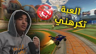 روكيت ليق : العبة تكرهني 💔 | Rocket League