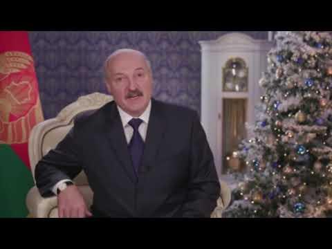 Новогоднее обращение Александра Лукашенко 2019