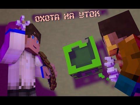 Охота на Уток в Minecraft: Мини Игры