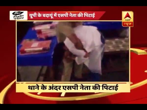 UP: Mobile video captures police allegedly beating up SP leader in Budaun