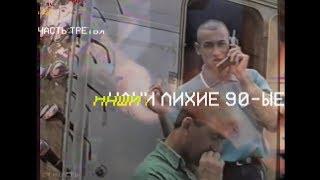 Наши лихие культовые 90-е. Фильм KYKY о Минске. Часть 3