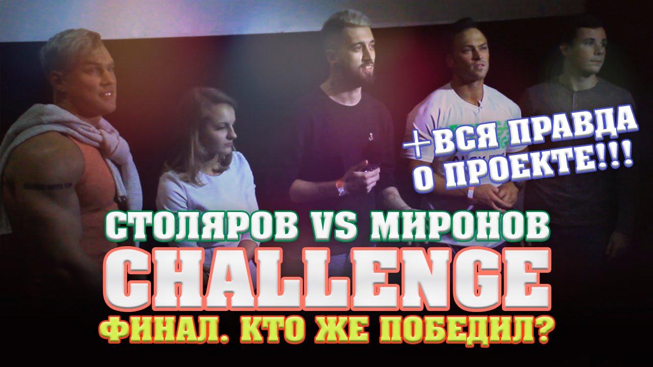 Столяров VS Миронов: Challenge: ФИНАЛ! Кто же победил? +ВСЯ ПРАВДА О ПРОЕКТЕ