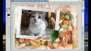 Гимп  Фото в рамку