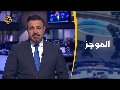 موجز الأخبار - العاشرة مشاء 2020/1/18  - نشر قبل 3 ساعة