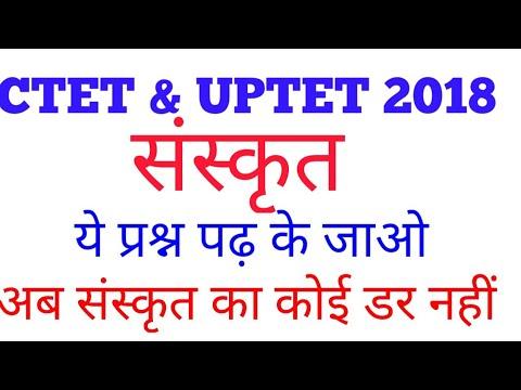 संस्कृत MOCK TEST (UPTET SANSKRIT)