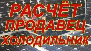 видео Стоимость комплекта солнечных электростанций для дома в Краснодаре