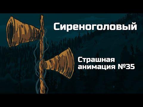 Сиреноголовый. Рисованная история №35 (анимация)
