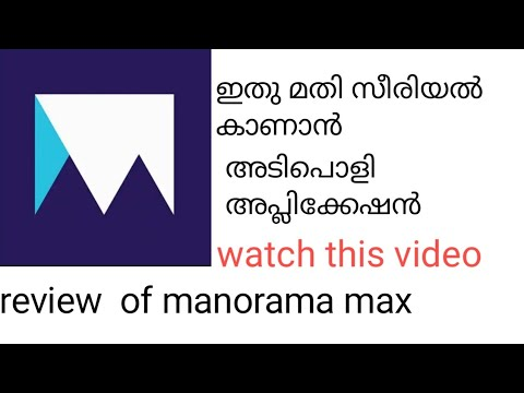 Review Of Manorama  Max In Malayalam | Watch This Video | (globbers )