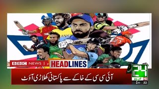 4pm News Headlines | 13 Aug 2020 | 24 News HD
