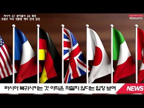G7 G8 도널드트럼프대통령 러시아 푸틴대통령 미국 영국 프랑스 캐나다 독일 이탈리아 일본 한국신문방송인클럽 국민의소리TV