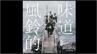 killersoap-風鈴的味道(粵語) Official MV