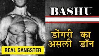 बाशु दादा - डोंगरी का असली डॉन | Bashu Dada - First Don Of Dongari | Mafia Kisse Kahaniya
