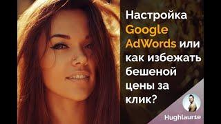 Настройка кампании в Google Adwords. Сделаю за 500 рублей!
