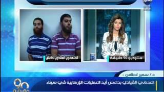 د #سمير_غططاس لـ #90دقيقة : #العدناني القيادي بـ #داعش أيد العمليات الأرهابية في سيناء