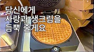 선릉역맛집 – 와플 / Korean food - Kor…