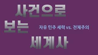 [사건으로 보는 세계사] 제12주차 강의 - 제목 : …
