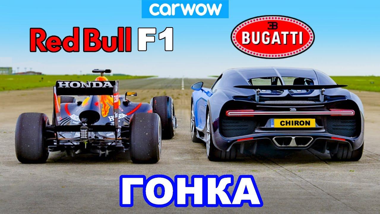 Bugatti Chiron против болида F1 Red Bull: ГОНКА
