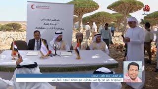السعودية تعزز قواتها في سقطرى مع تعاظم النفوذ الاماراتي