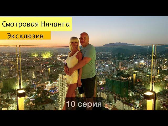 Нячанг 2019 - Самый красивый вид с высока | Обзор кафе SkyBar в Premier Gavana Hotel