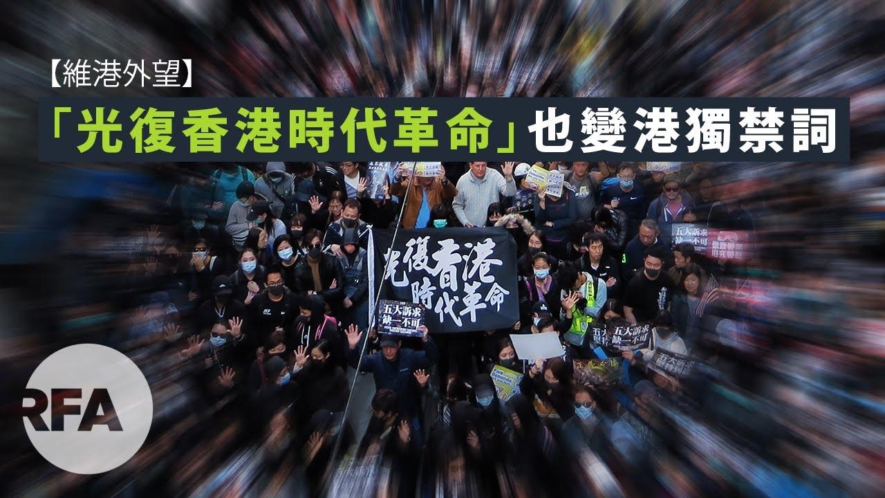 【維港外望】「光復香港 時代革命」也變「港獨」禁詞