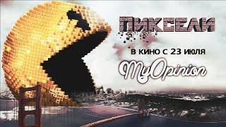 MyOpinion | Пиксели