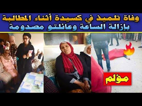 رحيل تلميذ في كسيدة أثناء المطالبة بإزالة الساعة وعائلتو في حالة بمكناس