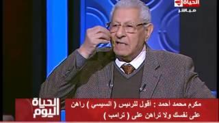 فيديو.. مكرم محمد أحمد لـ