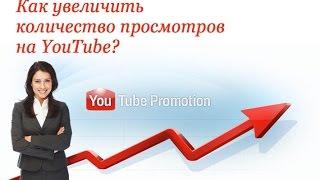 ВСЕОБЩАЯ КОЛЛАБОРАЦИЯ! Как увеличить количество просмотров на Youtube | 100% БЕЗ НАКРУТОК